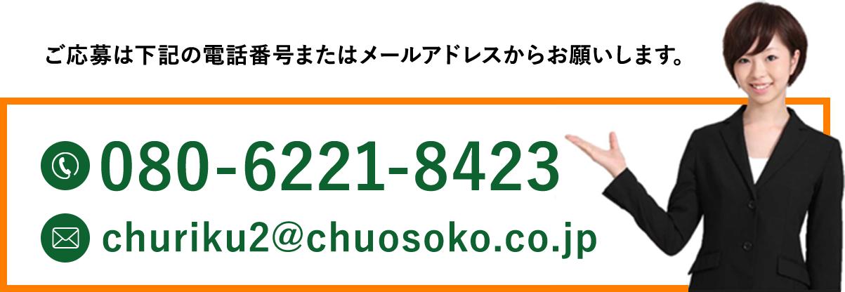 募集要項一覧 中倉陸運株式会社 現在募集中のお仕事はコチラ